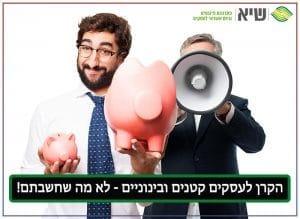 <h1>הקרן לעסקים קטנים ובינוניים – לא מה שחשבתם<h1>