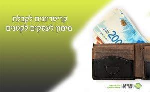 <h1>מימון לעסקים לקטנים – קריטריונים לקבל מימון<h1>