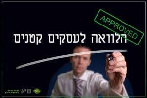 <h1>הלוואה לעסקים קטנים<h1>