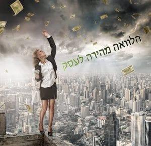 הלוואה מהירה לעסק