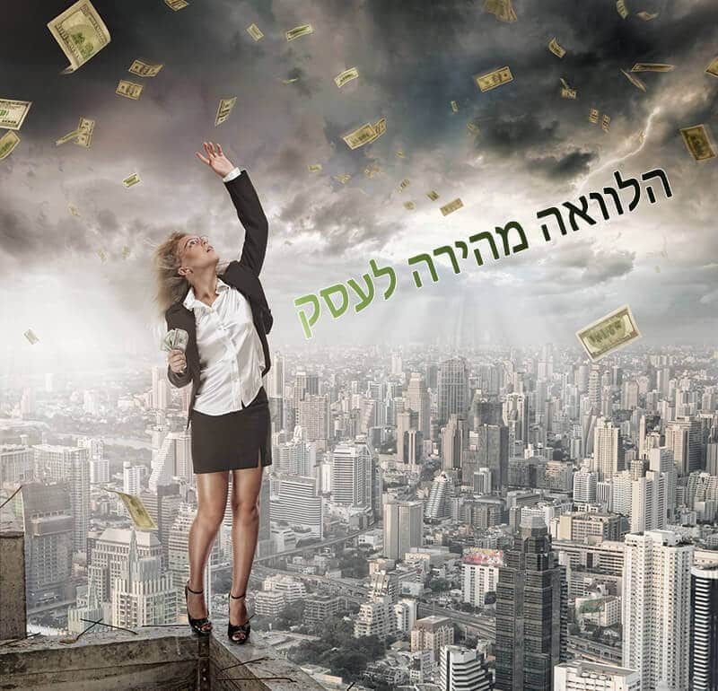<h1>הלוואה מהירה לעסק<h1>