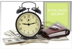 הלוואה מיידית לעסק