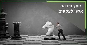 <h1>שירותי ייעוץ פיננסי לעסקים קטנים<h1>