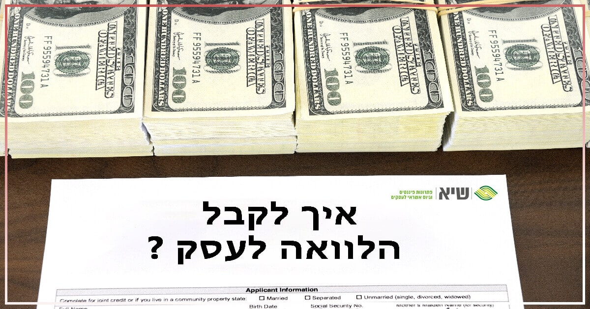 <h1>איך לקבל הלוואה לעסק<h1>